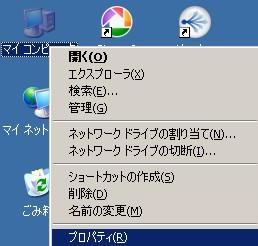 マイコンピューター→プロパティ